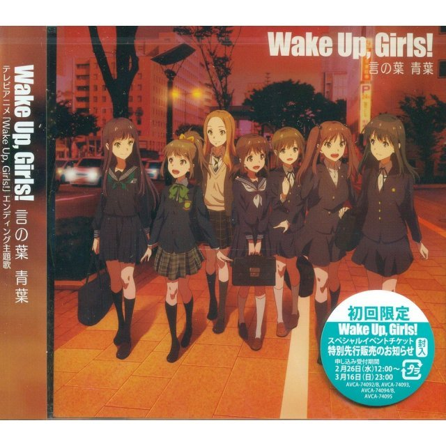 Kotonoha Aoba (Wake Up, Girls! Outro Theme)