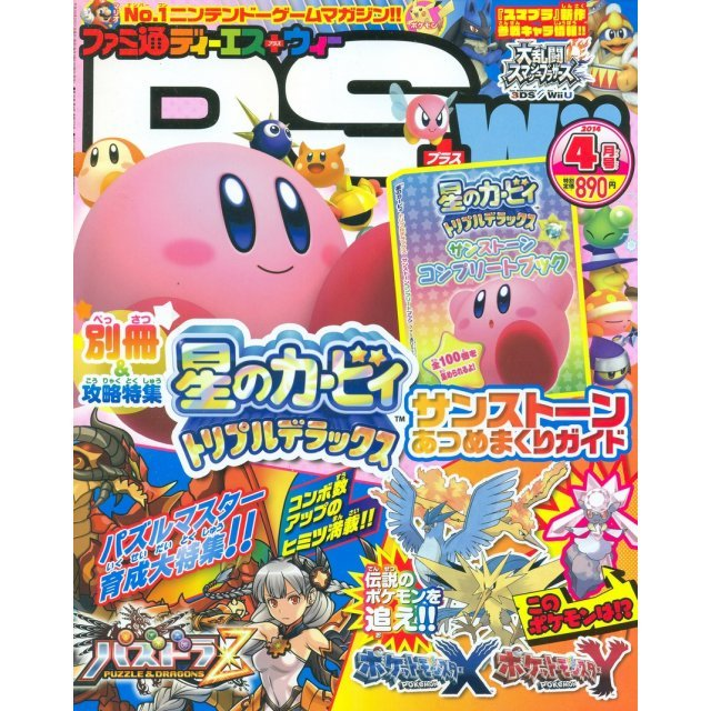 Famitsu DS + Wii [April 2014]
