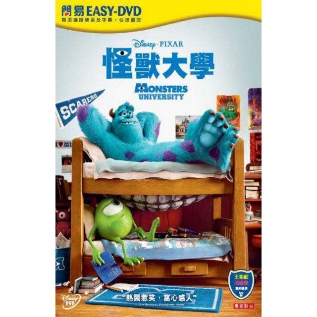 Monsters University [Easy-DVD]