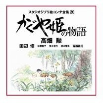 THE TALE OF THE PRINCESS KAGUYA STORYBOARD ARTBOOK
