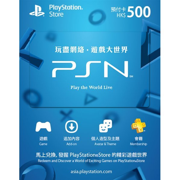 PSN Card 500 HKD | Playstation Network Hong Kong