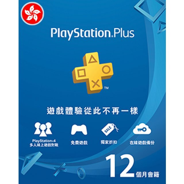 PSN Card 12 Month | Playstation Plus Hong Kong