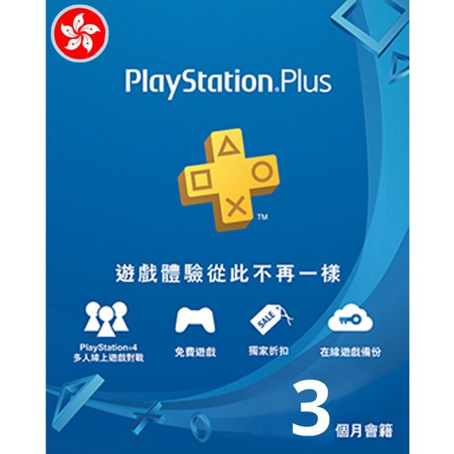 PSN Card 3 Month | Playstation Plus Hong Kong