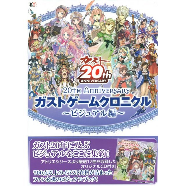 20th Anniversary Gust Game Chronicle Visual Book