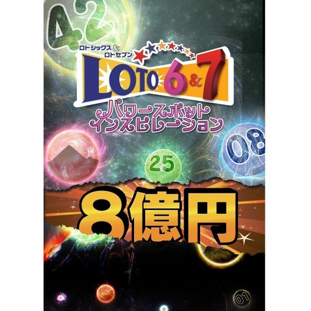 Loto 6 & Loto 7 Power Spot Inspiration