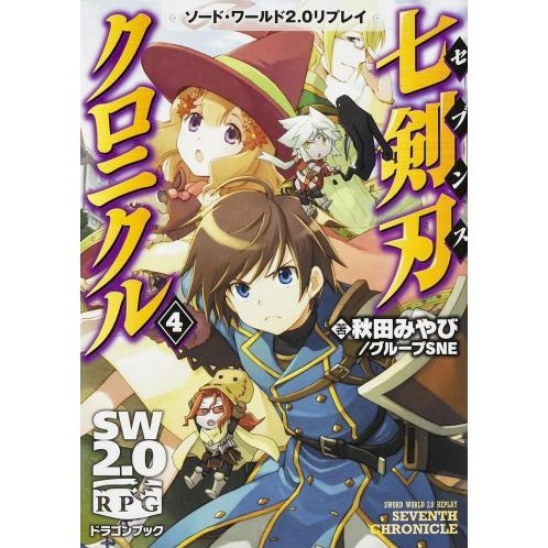 Sword World 2.0 Replay Seventh Chronicle 4