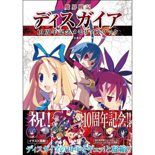Disgaea: Hour of Darkness 10th Anniversary Memorial Book