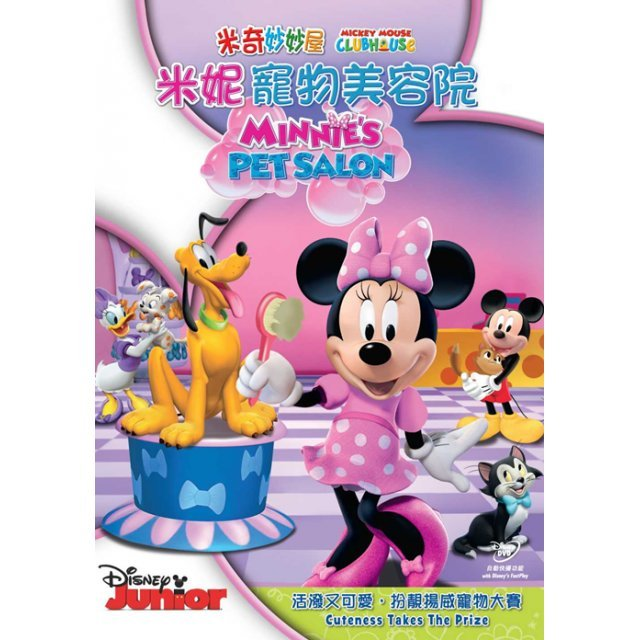 Mickey Mouse Clubhouse: Minnie's Pet Salon [Easy-DVD]