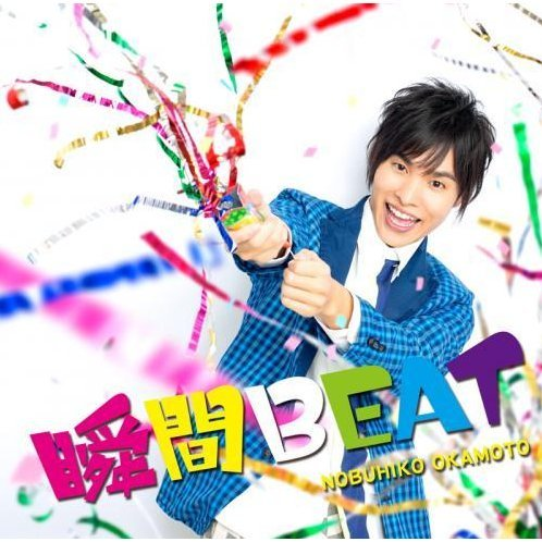 Shunkan Beat [CD+DVD Deluxe Limited Edition]