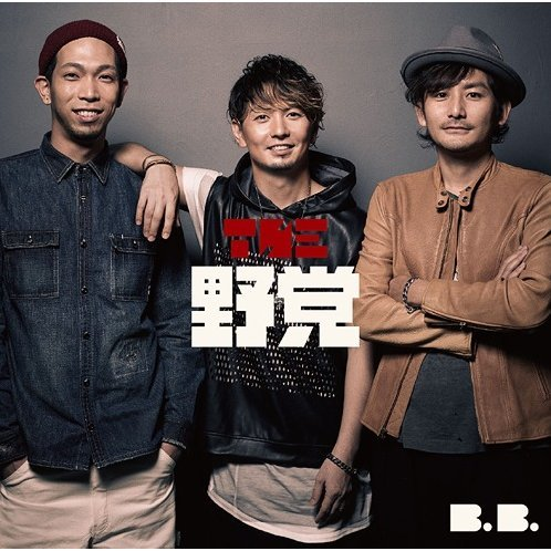 B.b. [CD+DVD Limited Edition]