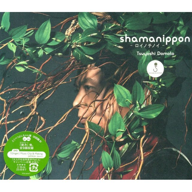 Shamanippon - Roinochinoi [CD+DVD Limited Edition Type B]