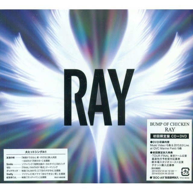 Ray [CD+DVD Limited Edition]