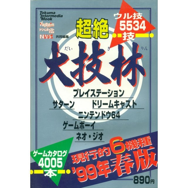 Chouzetsu Daigirin '99 Spring Version (Ultimate Japanese Game Catalog)