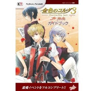 Kiniro no Corda 3: Another Sky feat. Jinnan Guidebook