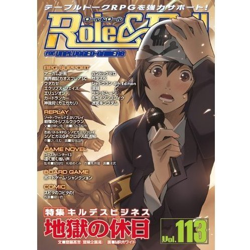 Role&Roll Vol.113