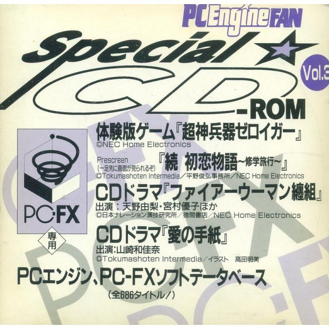 Super PC-Engine Fan Special CD-ROM Vol. 3