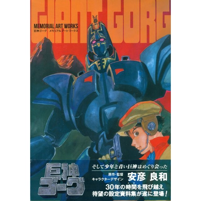 Giant Gorg - Memorial Art Works