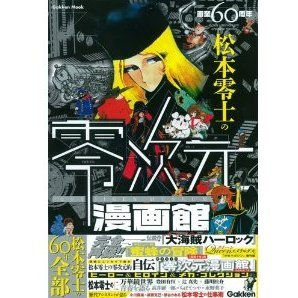 Leiji Matsumoto - 60th Anniversary Creative Works
