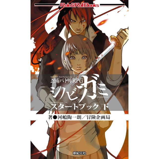 Ninja Battle Role Playing Game Shinobigami Start Book Volume Two