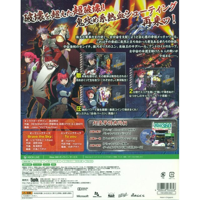 Buy bullet soul infinite burst limited edition [ps3] (japanese.