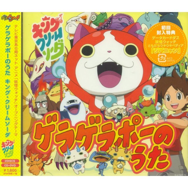 Geragerapo No Uta (Youkai Watch Intro Theme) [CD+DVD]