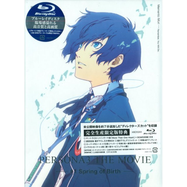 Persona 3 The Movie #1 Spring Of Birth [Blu-ray+CD Limited Edition]