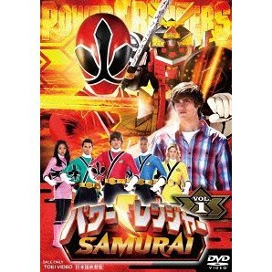 Power Ranger Samurai Vol.1