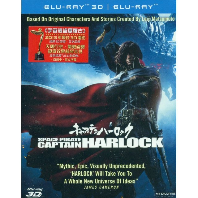 Space Pirate Captain Harlock [2D+3D]