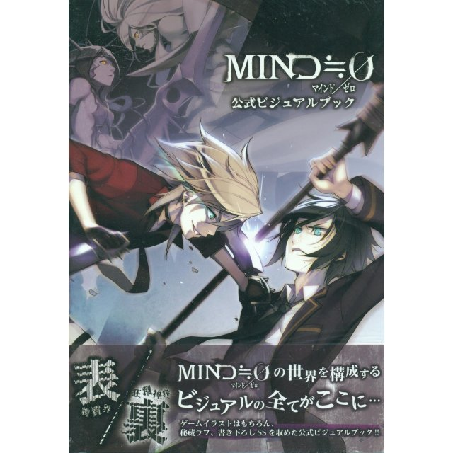 Mind Zero - Official Visual Book