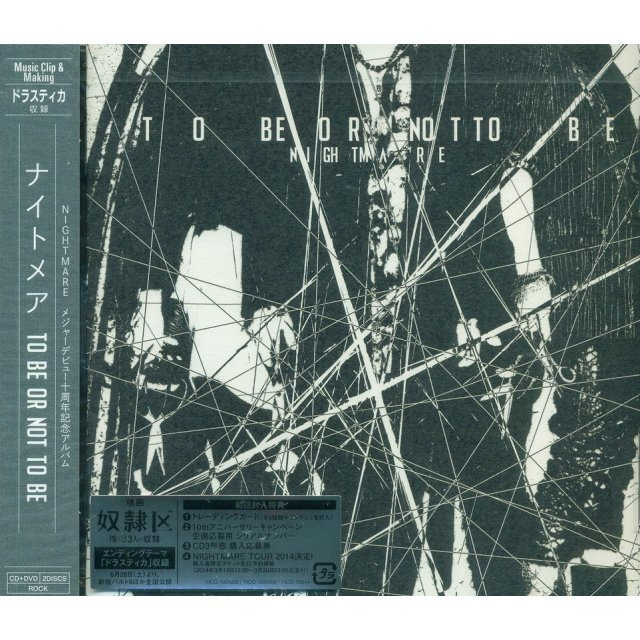 To Be Or Not To Be [CD+DVD Type B]