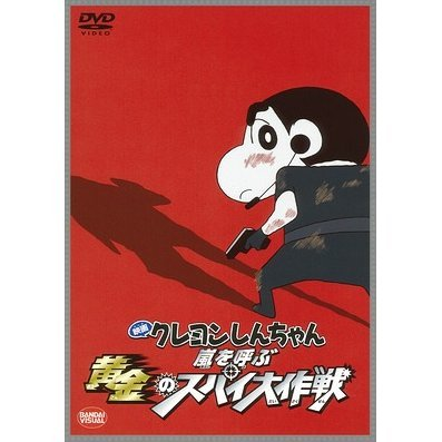 Crayon Shin-chan - The Storm Called: Operation Golden Spy
