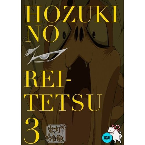 Hozuki no Reitetsu Vol.3 [Limited Pressing B Ver.]