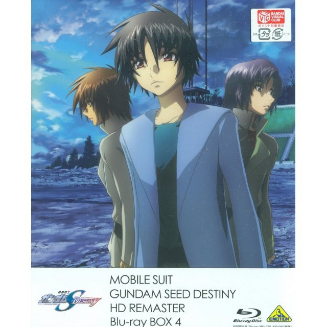 Mobile Suit Gundam Seed Destiny Hd Remaster Blu-ray Box Vol.4 [Blu-ray+CD Limited Edition]