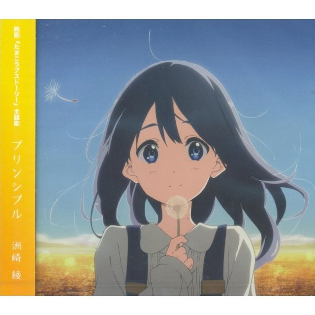 Principle (Tamako Love Story Theme)
