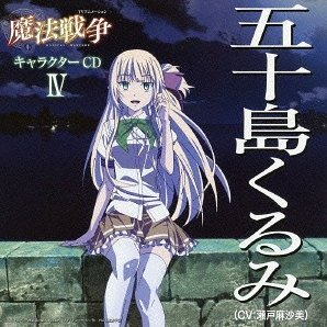Magical Warfare Character Cd IV