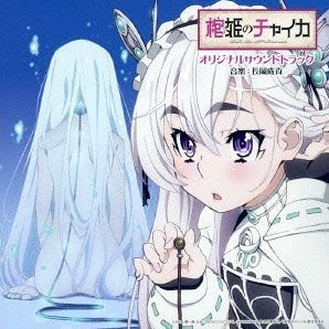 Hitsugi No Chaika Original Soundtrack