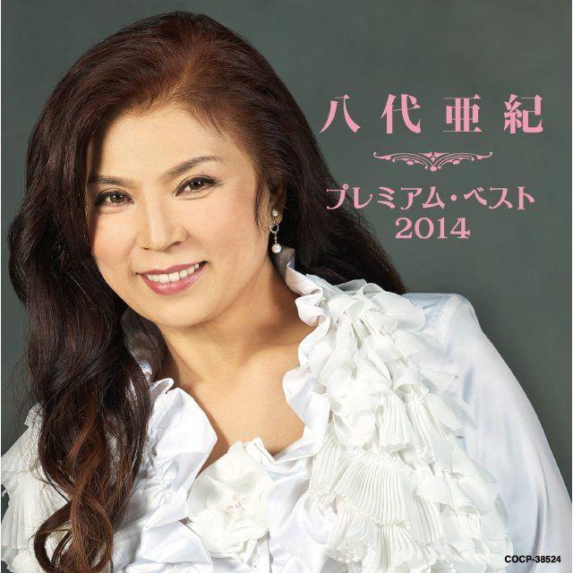 Yashiro Aki : Yashiro Aki Premium・Best 2014