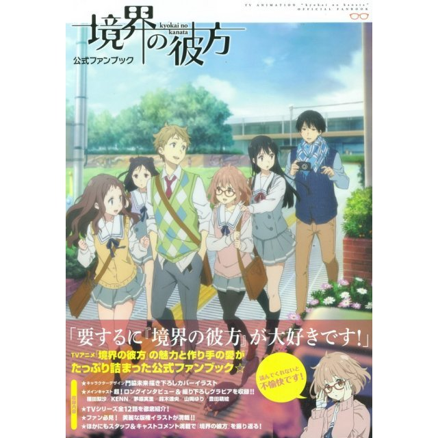 Beyond the Boundary / Kyokai no Kanata - Official Fan Book