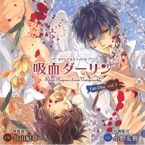 Original Drama Cd - Kyuketsu Darling Fan Disc Vol.3
