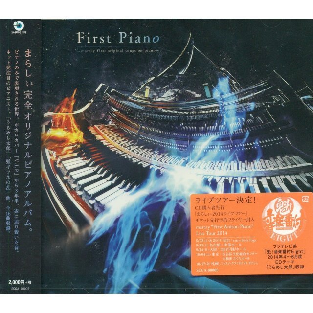 First Piano - Marasy First Original Songs On Piano
