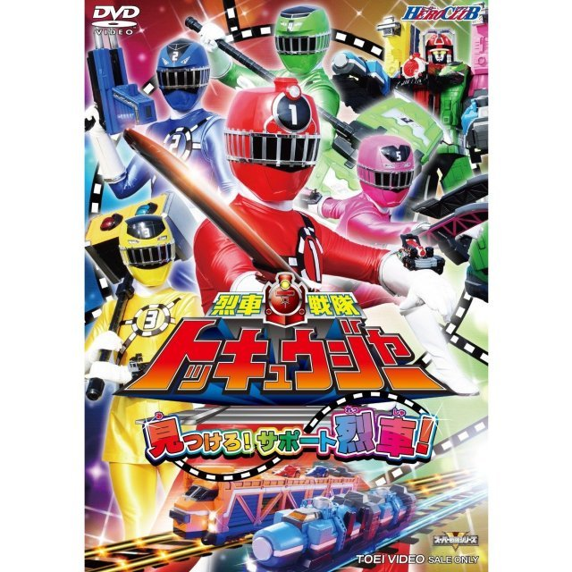 Hero Club Ressha Sentai Toqger Vol.2