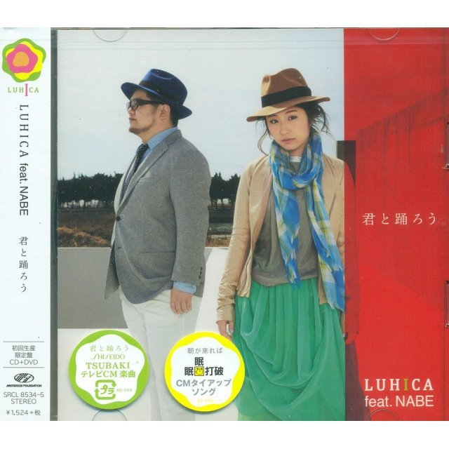 Kimi To Odorou [CD+DVD Limited Edition]