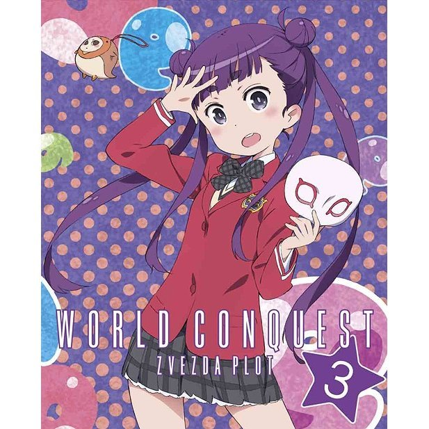 World Conquest Zvezda Plot 3 [DVD+CD Limited Edition]