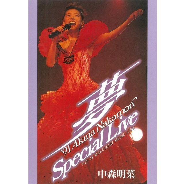 Yume '91 Special Live 5.1 Version