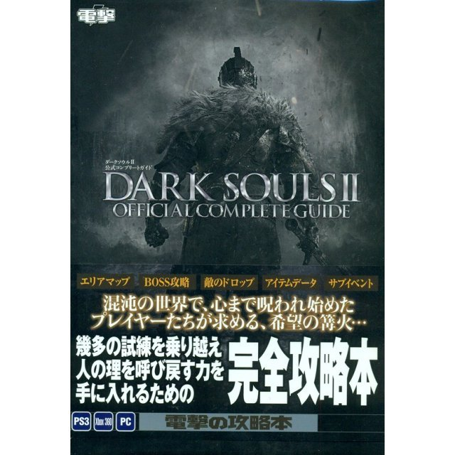 Dark Souls II Official Complete Guide