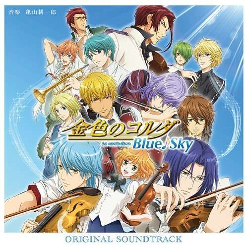 La Corda D'oro Blue Sky Original Soundtrack
