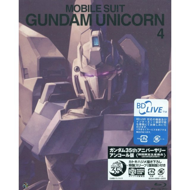 Mobile Suit Gundam Unicorn Vol.4 [Gundam 35th Anniversary Encore Limtied Edition]