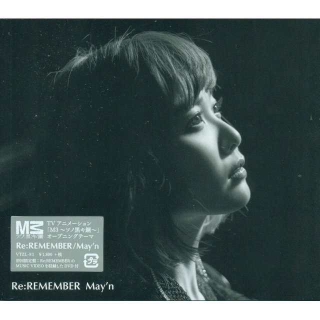 Re:Remember C/w Ta Ga Tame Ni [CD+DVD Limited Edition]