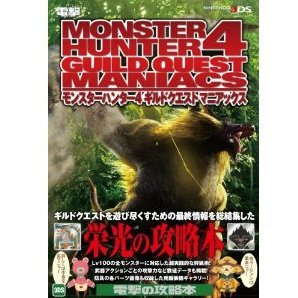 Monster Hunter 4 Guild Quest Maniacs