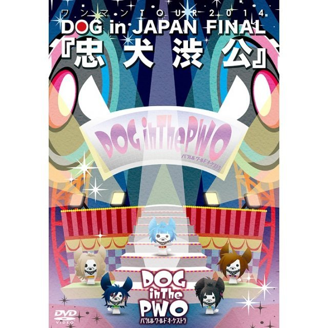 One Man Tour 2014 Dog In Japan Final Chuken Shibuko [Limited Edition]